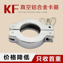 Vacuum clamp Aluminum alloy clamp KF16 KF25 KF40 KF50 quick-install vacuum pipe fittings Jinruitai