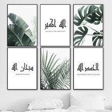 Moderno árabe caligrafia preto e branco quadros em tela islâmica arte da parede cartazes folhas verdes fotos sala de estar decoração casa