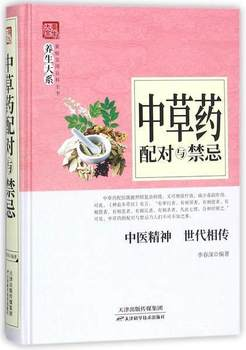 Chinese Herb Matching and X Bogey Editor: Li Chun Deep Family Healthy Tianjin China Science Publishing & Media Ltd.(cspm) Techno image