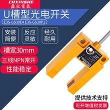 цена на Xin Social U-Shaped Photoelectric Switch E3S-GS30E4 GS30P1 Three-Wire NPN Normally Open Elevator Flat Bed Sensing