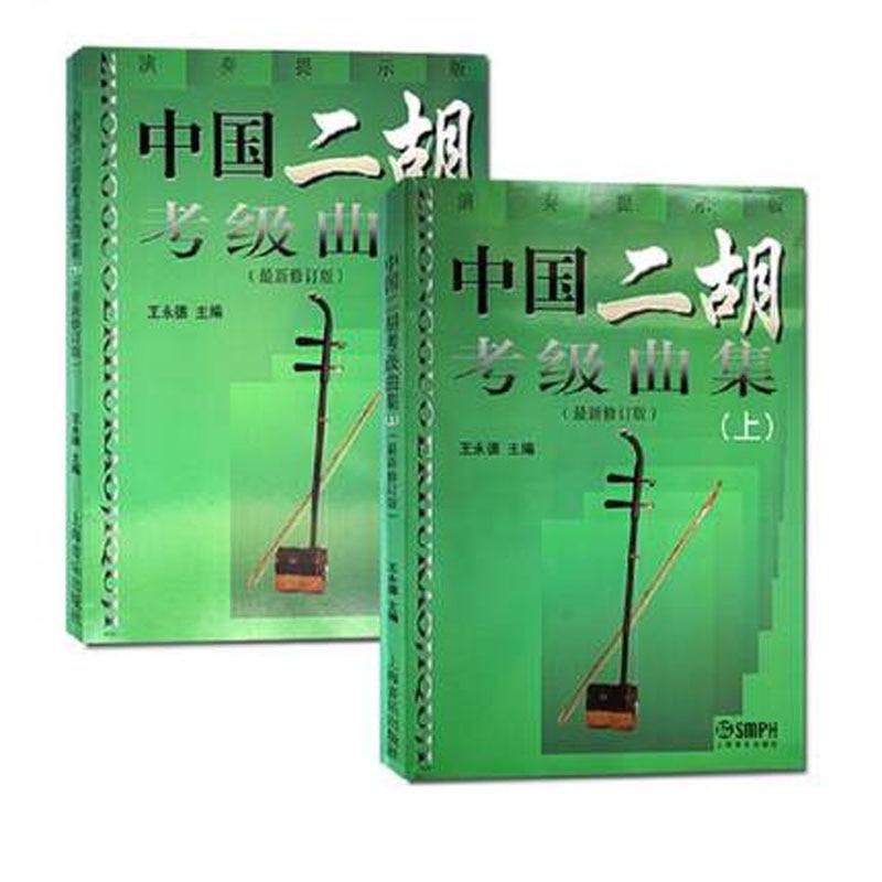 2 Pcs/set Erhu grading collection book