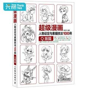 Super Comic Characters Set and Sketch Techniques 100 Cases Comic Tutorials Zero Basics Comics Sketch Techniques Textbooks| |   -