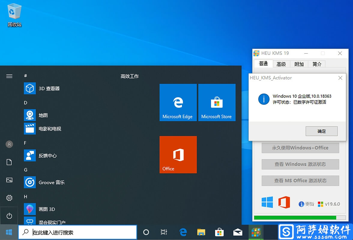 Windows 10 十月最新 1909 正式版系统镜像下载地址