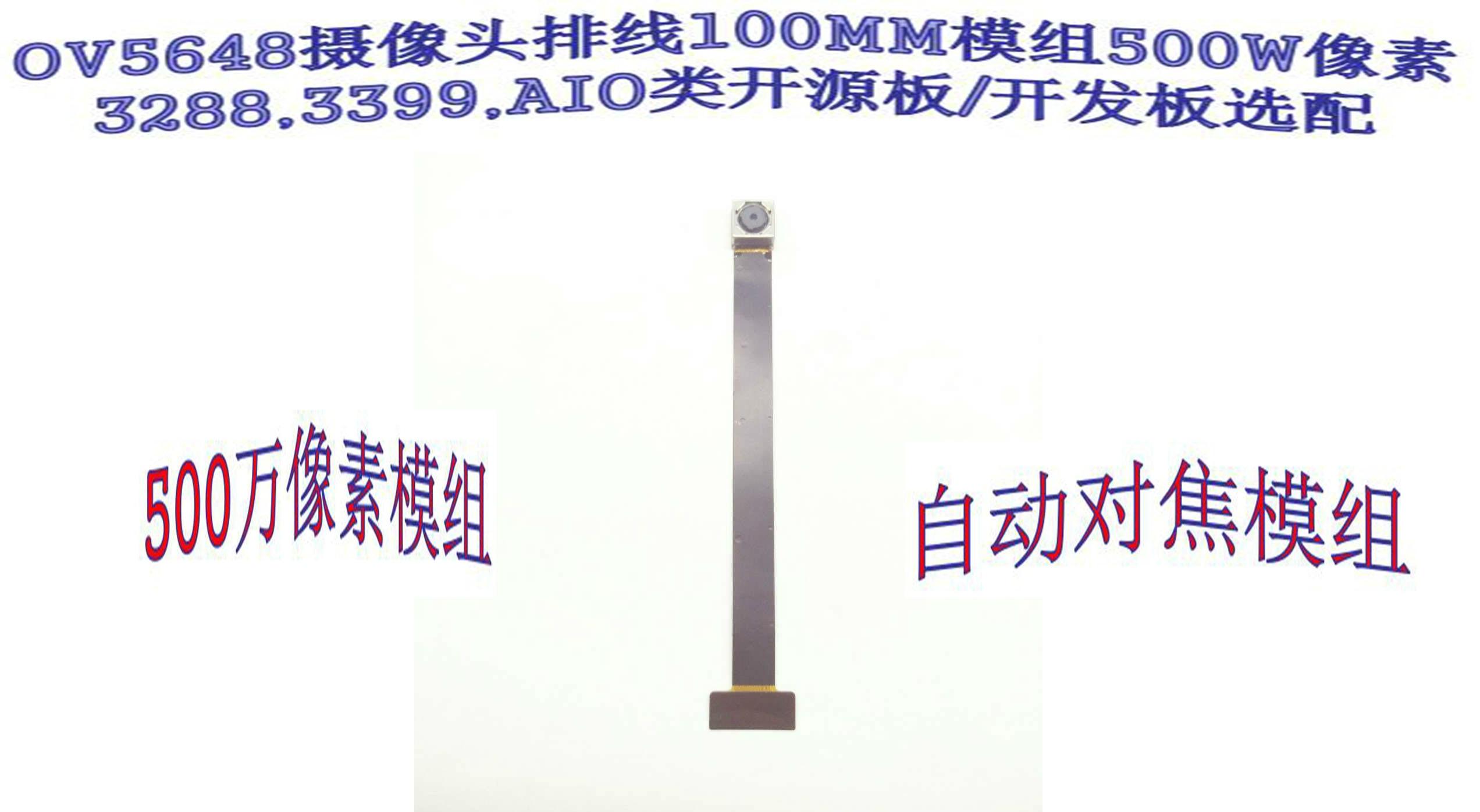 OV5648 камера с автофокусом модуль высокой четкости 500 Вт пикселей MIPI адаптация rk3288/rk3399