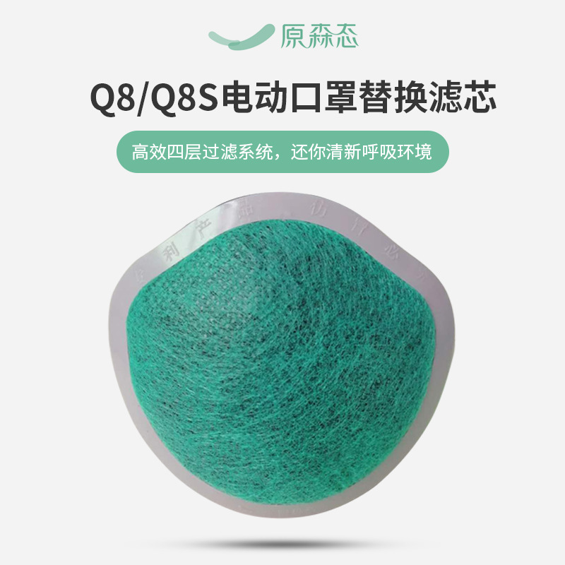 5PCS Integrated Personal Fresh Air Electric Mask Q5-Pro / Q7 / Q8S Filter Element Mesh Durable Fitting Electric Mask Filter Core