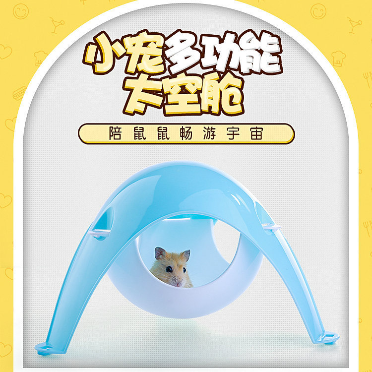 Hamster nest space capsule Golden Bear hedgehog house hamster daily necessities sports fitness pet nest|Cages| |  - title=