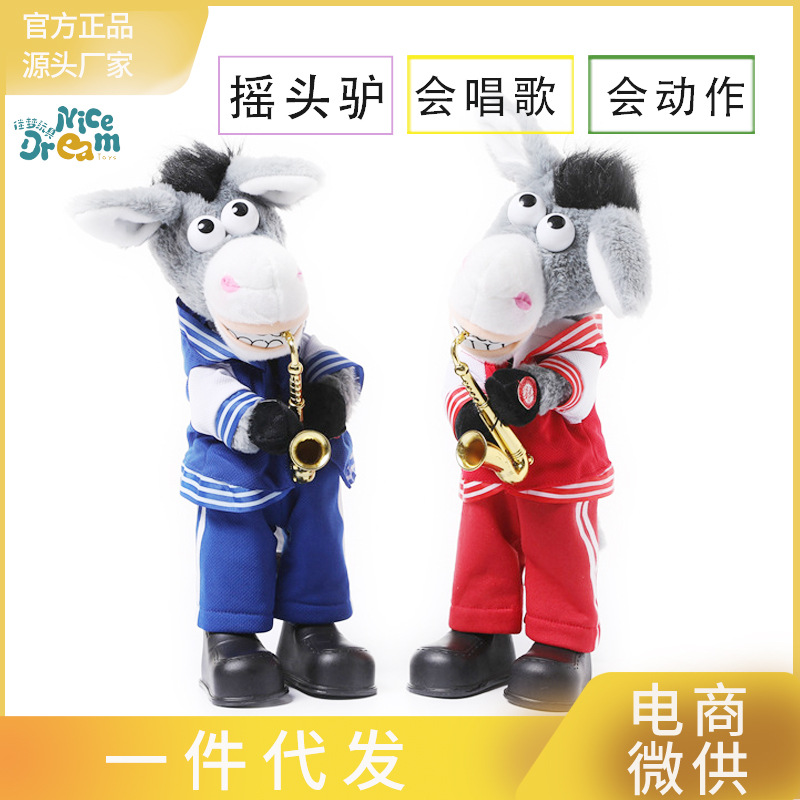 Shaking Voice Network Red Electric Pet Head-shaking Donkey Doll CHILDREN'S Electric Toys Dancing Plush Toys