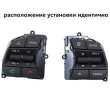 Para hyundai sonata lf 2016-2018 botões do volante botão de controle remoto de cruzeiro do telefone bluetooth botão de música esquerda