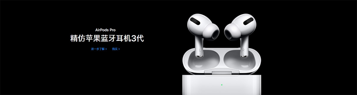 高仿苹果蓝牙耳机3代