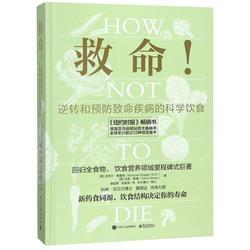 Как не умриться (китайское издание) Майклом григером. М. Д (писатель), геном Стоуном (писатель)