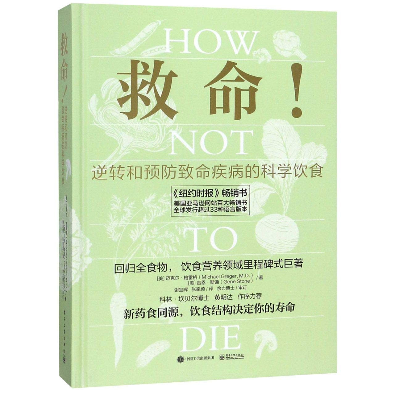 How Not To Die (Chinese Edition) By Michael Greger.M.D (Author), Gene Stone (Author)