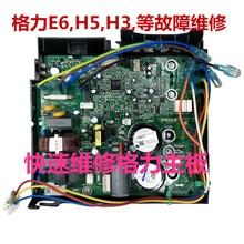цена на Greemei Inverter Air Conditioner Motherboard Repair E6 H5 H3EEP0E1 Outside Machine Motherboard Repair