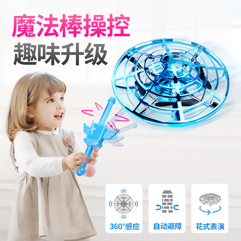 Induction Vehicle Magic Wand Induction Vehicle Children UFO Suspension UFO Toy Remote Control Somatosensory Unmanned Aerial Vehi