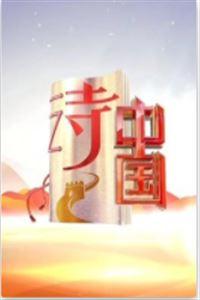 诗中国[更新至2019-11-17期]