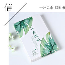 Postcard one leaf stationery 30 creative DIY leaf greeting cards Book Mark Bookmark Cute Bookmark Kawaii Bookmark(China)