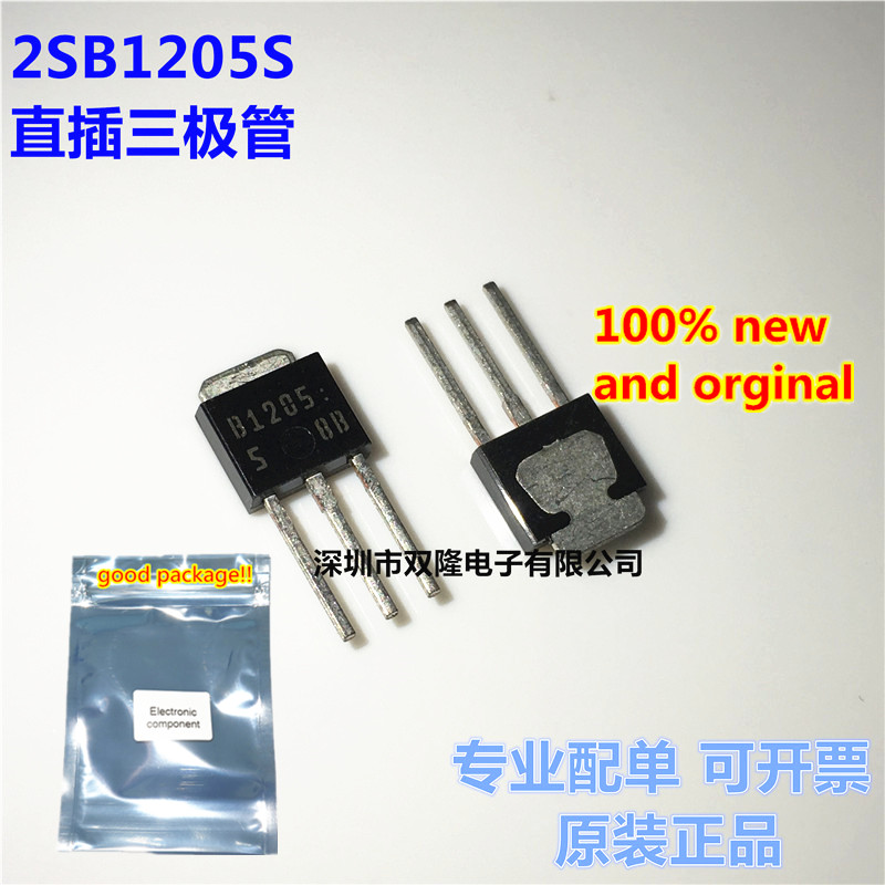 10pcs 100% New And Orginal 2SB1205-S 2SB1205 TO-251 5A 20V In Stock