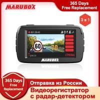 MARUBOX M600R Car Dvr 3 In 1 Radar Detector GPS Dash Camera Super HD 1296P Dashcam Ambarella A7LA50 videoregistratore automatico Cam