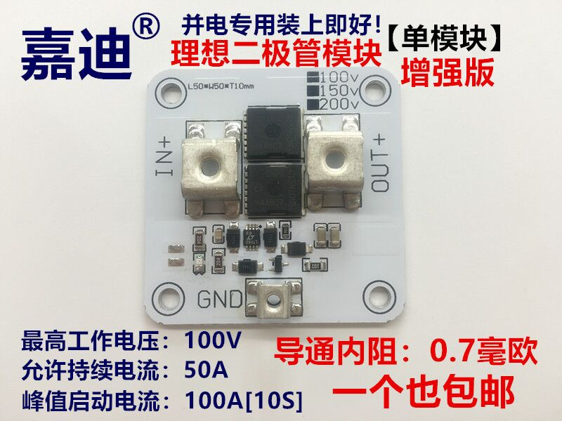 Ideal Diode 100V50A Continuous High Current Mavericks Double Electric Anti-skip Anti-interference Waterproof Module