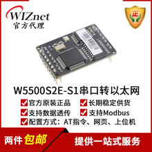 Serial to Ethernet Module TTL to RJ45 W5500S2E-S1/R1/Z1 Data Transmission Module tenying s1 1mw wire antenna zigbee data transmission module for arduino deep blue