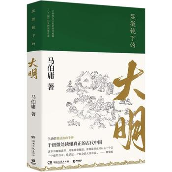 The Ming Dynasty Under The Microscope (Chinese Edition) By Ma Boyong (Author)