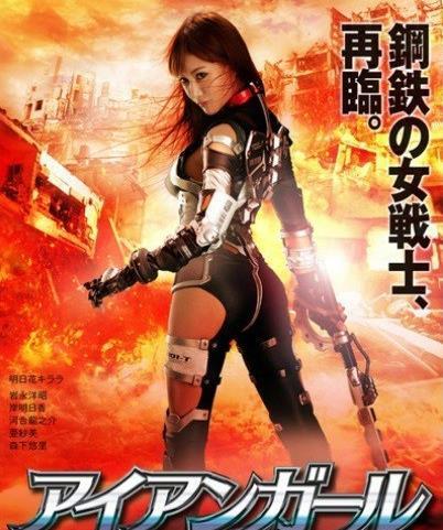 钢铁女战士