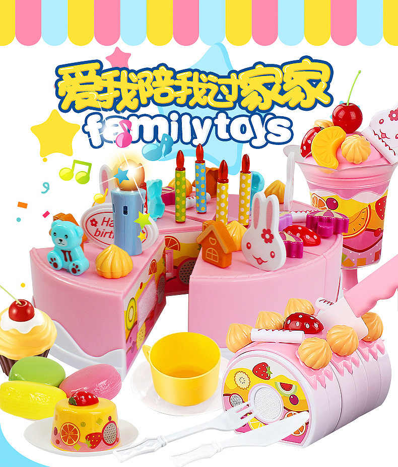 Fabulous Singing Cake Happy Earnestly Play House Toys Electric Cake Personalised Birthday Cards Petedlily Jamesorg