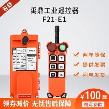 Yuding wireless remote controller F21-E1 emergency stop mushroom head crane crane industrial remote controller