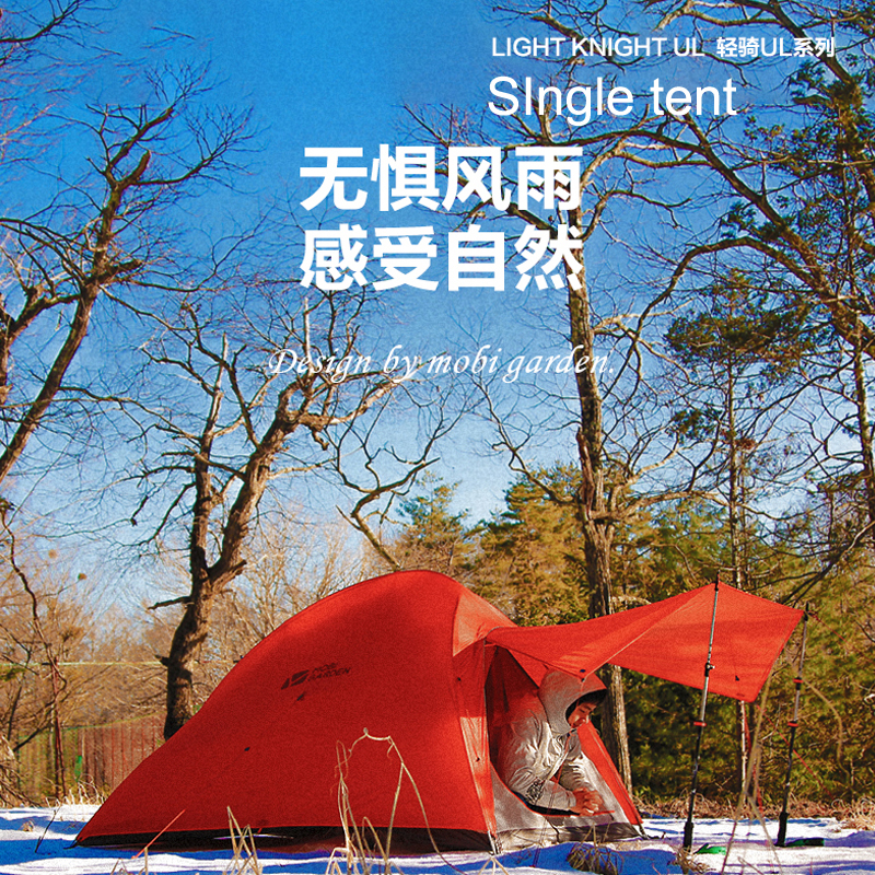 Mobi Garden Light Knight UL  1P/1P Plus 3-season Double Layer Seam-sealed Professional Breathable Outdoor Camping Tent