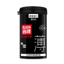 Elasun 24 sztuk 0 04mm ultra-cienki prezerwatywy naturalne lateksowe dildo prezerwatywy męskie prezerwatywy prezerwatywy nakładka na penisa prezerwatywy tanie tanio Chin kontynentalnych ELASUN-004-24