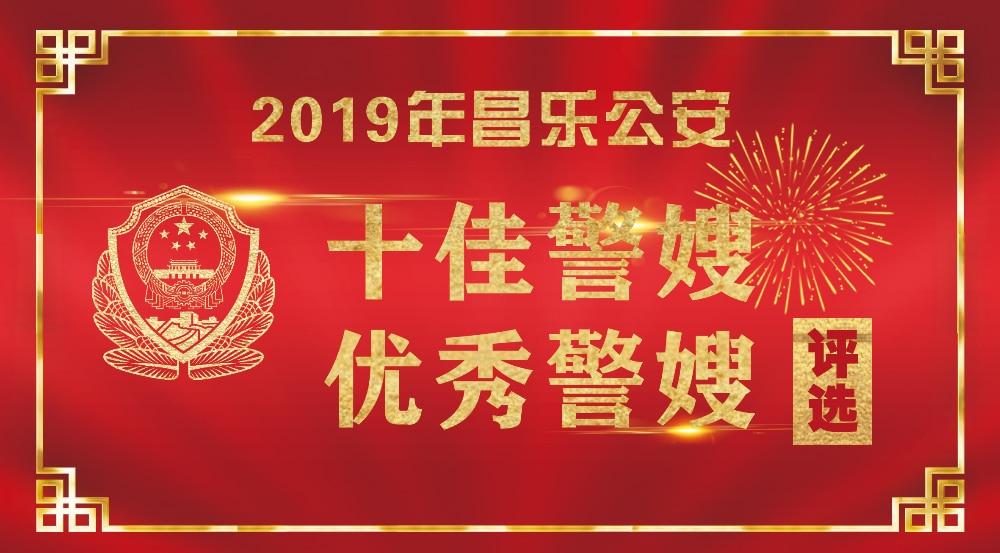"""昌乐公安开展 """"十佳好警嫂""""、""""优秀警嫂""""微信投票评选活动!"""