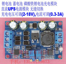 Lead-acid Battery Charging Module DC UPS Power Supply Constant Current Constant Voltage Charging 3A