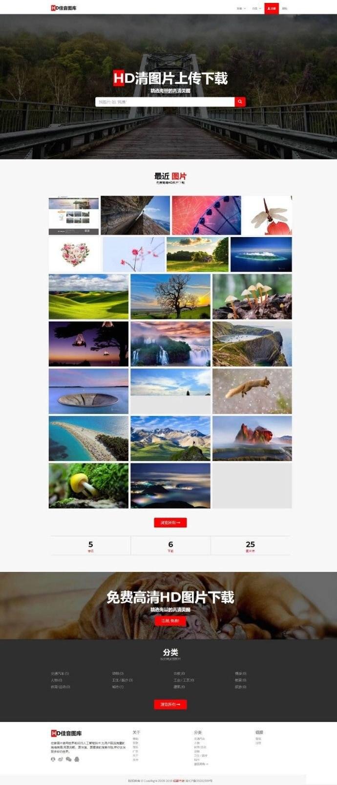 【在线图片上传分享系统】壁纸图库图片上传分享下载整站网站源码