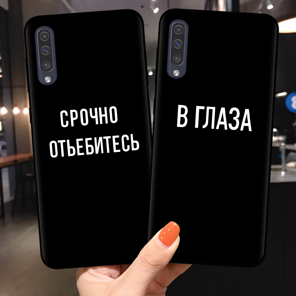 Russian Quote Slogan Phone Cover For Samsung A10 A20 A30 A40 A50 A70 A6 A7 A8 A9 Plus 2018 Soft Silicone Black Case Fundas Coque image