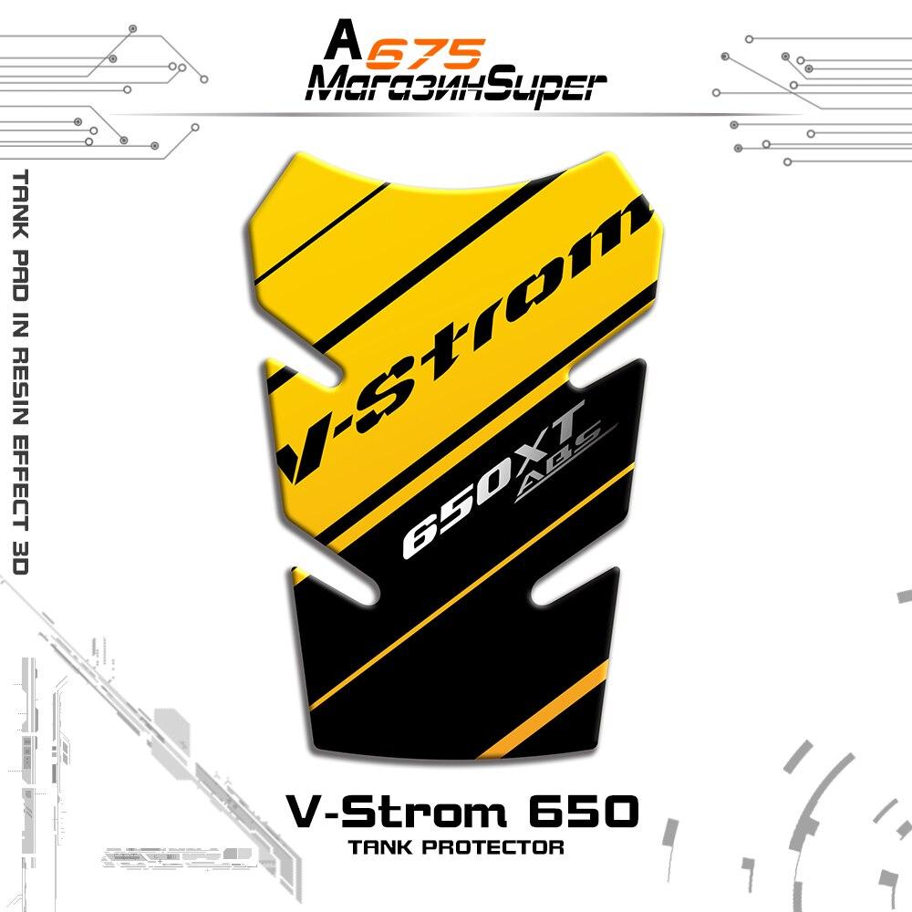 Adesivo 3d Protezione Forcellone Posteriore Per Suzuki V-strom 650 2017-2018