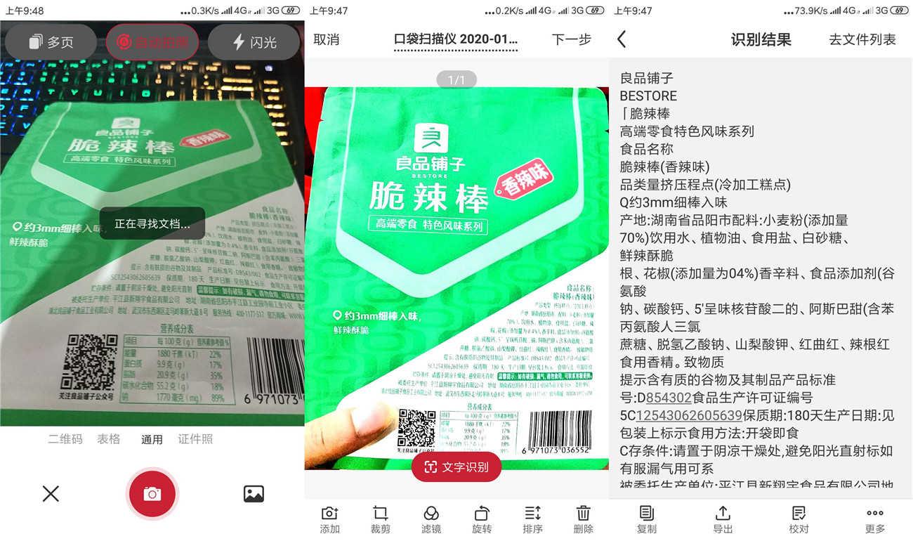 安卓口袋扫描仪v2.1.1 文字识别扫描工具