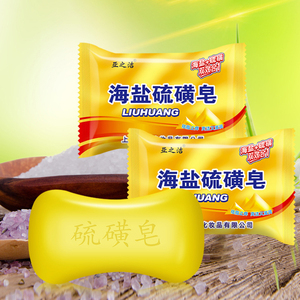 Hot Sale Sulfur Soap Oil-Control Acne Treatment Lackhead Remover Soap 90g Whitening Cleanser Chinese Traditional Skin Care