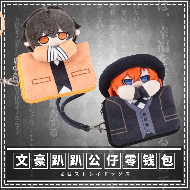 Chuya Nakahara Plush Bungo Stray Dogs Gift Plushie Doll Stuffed Toy Anime F//S