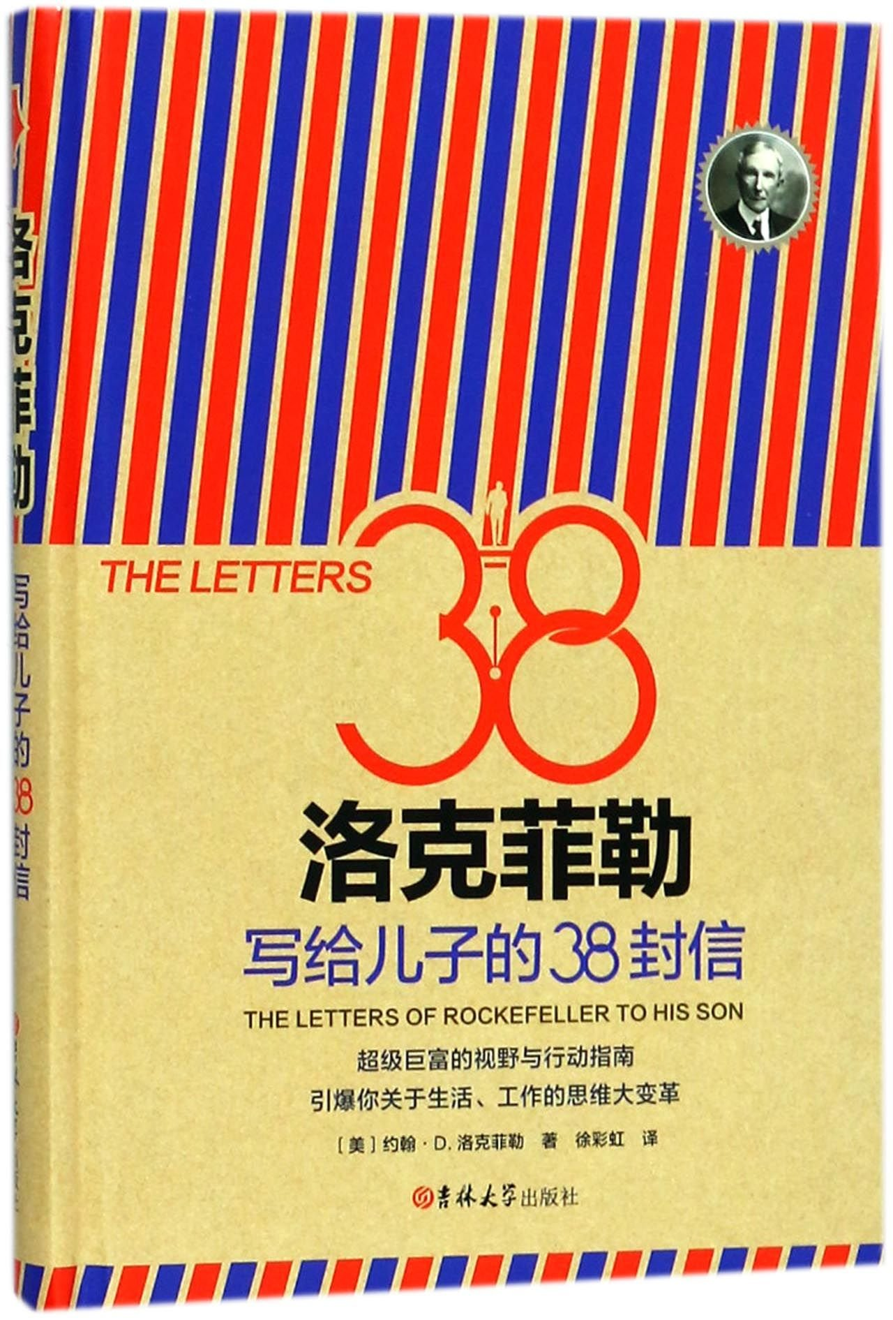 The 38 Letters Of Rockefeller To His Son (Chinese Edition)