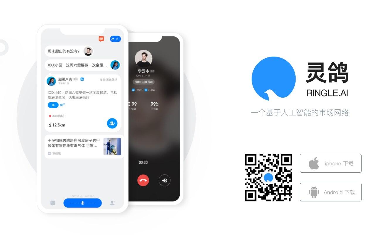 """快播王欣又推出一款新产品""""灵鸽""""  第2张"""