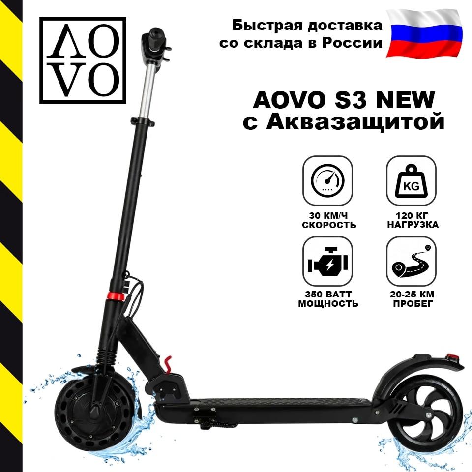 [Склад в России]Электросамокат Aovo S3 NEW с аквазащитой. Бесплатная доставка по России