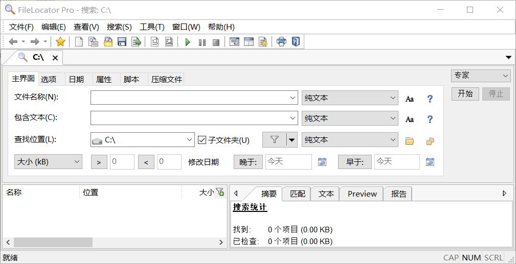 文件内容搜索FileLocator便携版