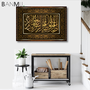 Image 1 - BANMU Arabic Islamic Calligraphy Printed Canvas Painting Gold Tapestries Wall Art Poster Pictures For Ramadan Mosque Decoration
