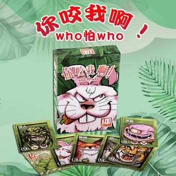 Gra planszowa ugryź mnie kto boi się kto gra chińska wersja rozrywka dla dorosłych rozrywka gra karciana tanie i dobre opinie CN (pochodzenie) Mainland China Chess Entertainment Board Game Cards 62*87 Boxed Can t Paper You Bite Me
