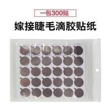 Door dhl of ems 500 zakken 10 Sheet/bagEyelash Extension Tool Aluminiumfolie Lijm Plaat Pads Stickers nieuwe