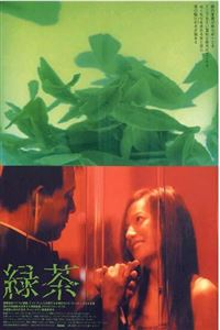 绿茶[HD]