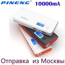 PINENG PN-968 10000mAh High capacity Power Bank and dual out
