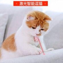 [МПК магазин] лазерные игрушки, в виде толстого кота обучающая игрушка, игрушка для кошки, лазерная указка со свободным воротником, 4 цвета