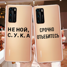 Funny Proverb Russian letters Quote Slogan lsilicone Cover Case For Huawei P40 P30 P20 Mate20 Pro Lite 2020 Soft TPU Back Cover raising tiny disciples sweatshirt funny slogan mother gift slogan christian pure casual pullovers vintage quote cross top l298