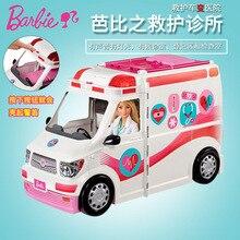 Специальное предложение Подлинная кукла Ба, чем спасательная клиника, чехол, звук и светильник, игрушка скорой помощи для девочек, игрушечный караван Frm19