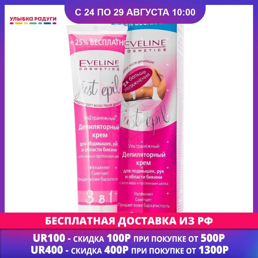 Крем для депиляции Eveline Just Epile 3 в 1 для рук , подмышек и области бикини 125мл|Крем для удаления волос|   | АлиЭкспресс